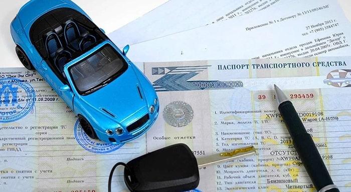 Новые документы на машину