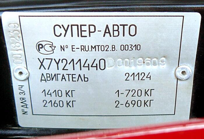 Табличка ВАЗ 2114