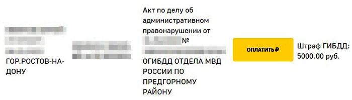 проверка штрафов ГИБДД через сайт ФССП